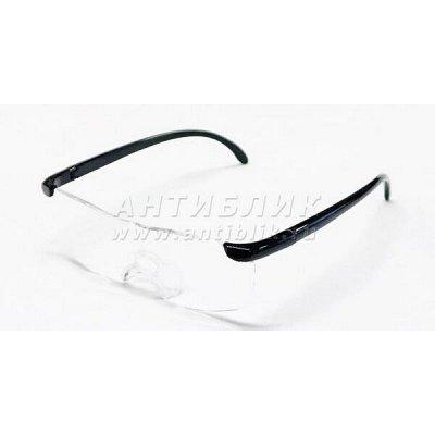 ANTIBLIK - любимая! Море очков, лучшее. New коллекция! — Готовые очки-лупа — Солнечные очки