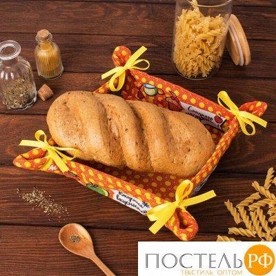 ОГОГО Какой Выбор Домашнего Текстиля-37 — Корзинки и хлебницы — Салфетки для сервировки