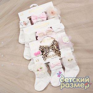 Носки Цена за одну пару Носочки для малышек: - предназначены для малышей возрастом до полутора лет - выполнены из качественного и комфортного хлопкового трикотажа