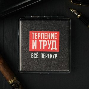Портсигар «Все, перекур», 9.6 х 9,6 см