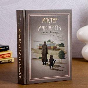 """Сейф-книга """"Мастер и Маргарита"""" 21х15, 5х5 см"""