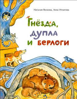 Наталия Волкова, Анна Игнатова Гнёзда, дупла и берлоги