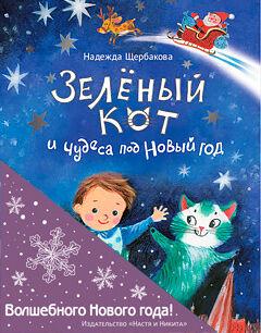 «Настя и Никита» Лучшие познавательные книжки для детей — Художественные книги — Детская литература