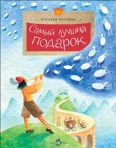 Наталья Костина Самый лучший подарок