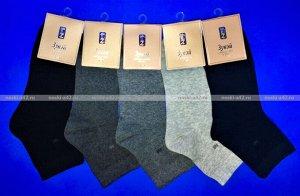 Зувей носки мужские укороченные