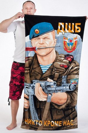 Полотенце в подарок десантнику ДШБ №7(6)