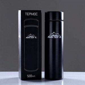 """Термос-заварочник """"Мастер К."""", 500 мл, сохраняет тепло 10 часов, чёрный"""