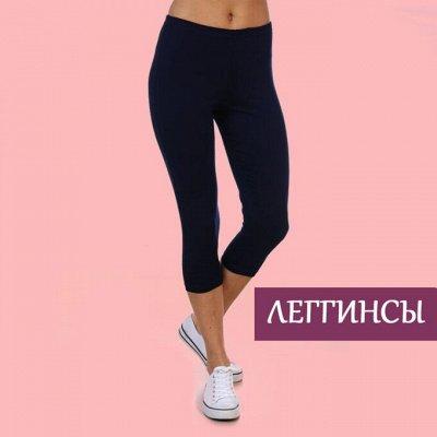 Лиза - красивая домашняя одежда и текстиль-37!  — Бриджи, брюки спортивные, леггинсы, шорты — Одежда