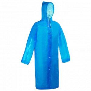 Дождевик-плащ взрослый, размер 46-48, цвет синий