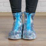 Чехлы для обуви «Морская тема» Размер XL. надеваются на размеры обуви 35-36