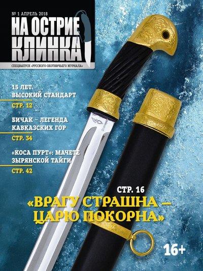 Уцененные журналы по супер-ценам — ОХОТА. РЫБАЛКА — Журналы