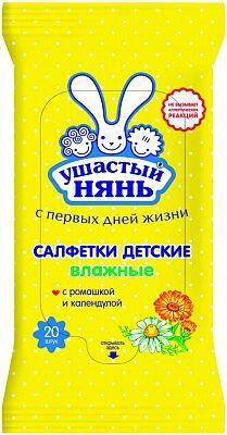 Ушастый нянь салфетки детские очищающие влажные 20шт