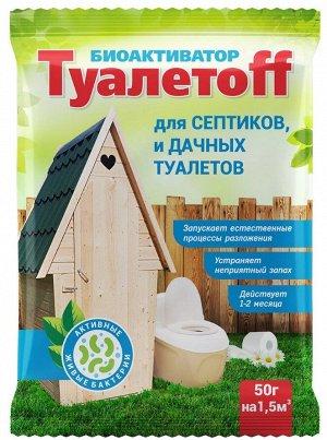 ТуалетоFF- для септиков и дачных туалетов, 50г