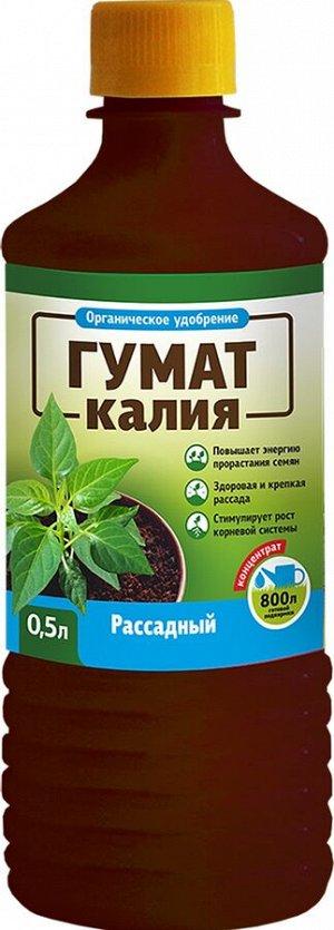 Гумат Калия БиоМастер- Для рассады, 0,5л, концентрированное органическое удобрение
