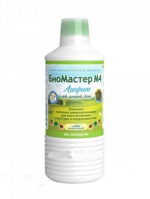 БиоМастер М4 - Сад, огород, дом, 0,5л, микробиологическое удобрение