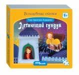 """Книжка-игрушка """"Летающий сундук"""" (""""Волшебные сказки"""") 93322"""