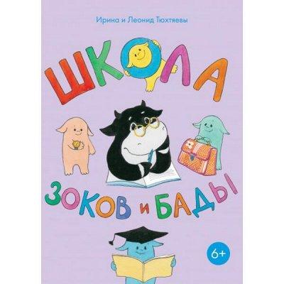 Миф - KUMON и необычные книги для тебя! — Вне серии — Детская литература