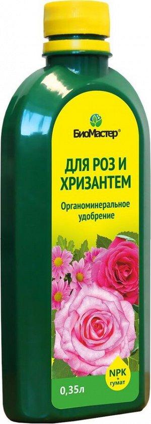 БиоМастер - для роз, 0,35л, комплексное удобрение