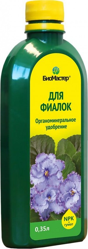 БиоМастер - для фиалок 0,35л, комплексное удобрение