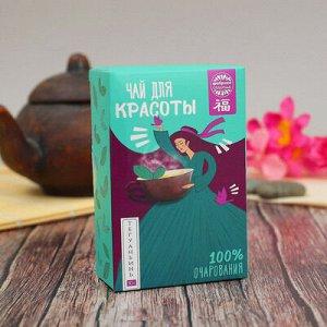 """Чай повседневная серия """"Для красоты"""", Те Гуань Инь, 50 гр"""