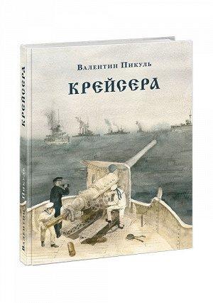 Крейсера: роман из жизни молодого мичмана : [роман] / В. С. Пикуль , ил. О. Н. Пахомова.
