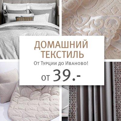 🔥 Весь Домашний Текстиль!!! 🔥 От Турции до Иваново! 🌐