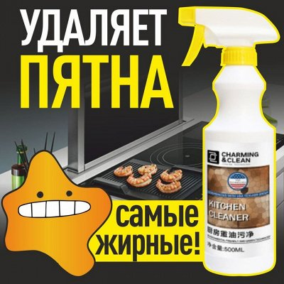 😱МЕГА Распродажа!😱 Все в наличии! 🤩Экспресс-раздача! - 17⚡ — Лучшие средства для чистоты в доме! — Чистящие средства