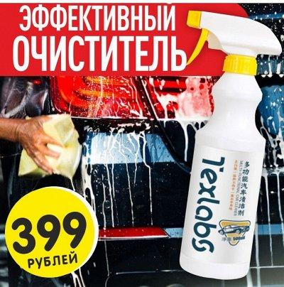 Экспресс!Ликвидация склада!Сток-Футболки 99 рублей-4!!! — Помощники автомобилистам... — Для авто