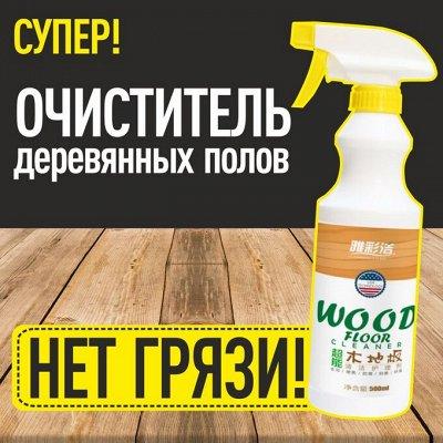 😱МЕГА Распродажа !Товары для дома 😱Экспресс-раздача! 30⚡🚀 — Лучшие средства для чистоты в доме! — Чистящие средства