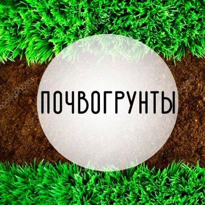 Удобрения и почвы от БИОМАСТЕРА-5 — Почвогрунты — Удобрения и грунт