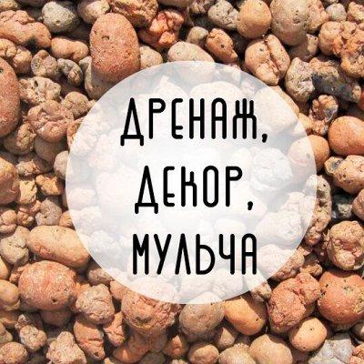 Удобрения и почвы от БИОМАСТЕРА-5 — Дренаж, Декор, Мульча — Кашпо и горшки