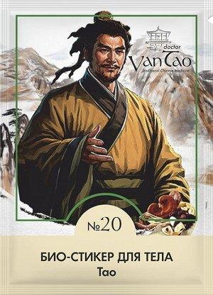 Био-стикер для тела «Тао» №20 для устранения симптомов йо...