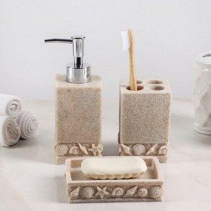 Набор аксессуаров для ванной комнаты «Море», 3 предмета (дозатор 300 мл, мыльница, стакан)