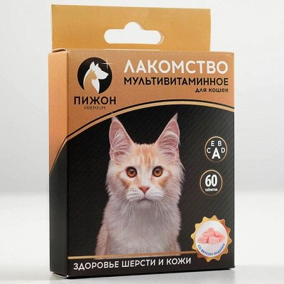 Пижон - для кошек - 20 — Полезные лакомства для кошек — Аксессуары