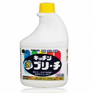 """""""Mitsuei"""" Универсальное кухонное моющее и отбеливающее пенное средство с возможностью распыления (запасная бутылка) 0.4л"""
