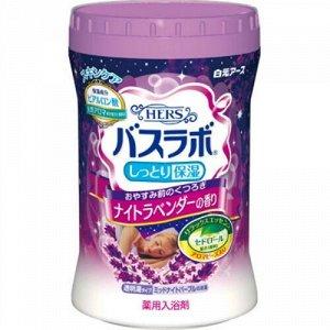 """""""Hakugen Earth"""" """"HERS Bath Labo"""" Увлажняющая соль для ванны с гиалуроновой кислотой (с ароматом лаванды), банка 680 гр."""