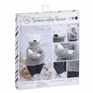 Мягкая игрушка «Домашний медведь Кристиан», набор для шитья, 18 ? 22 ? 3.6 см