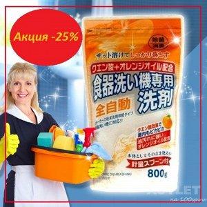Порошок для автоматических посудомоечных машин с лимонной кислотой и маслом апельсина