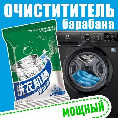 😱МЕГА Распродажа!😱 Все в наличии! 🤩Экспресс-раздача! - 17⚡ — Средство для удаления накипи с чайников и стиральных машин — Для посуды