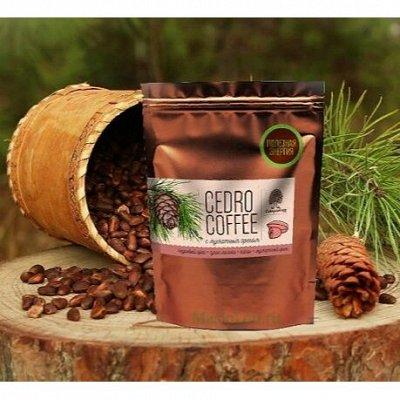 🎁На подарки к НГ. Сладости с кедровым орехом.Пастила.  — Кедро-КОФЕ.  — Кофейные напитки