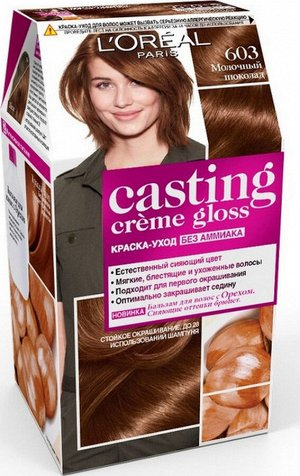 Краска-крем д/волос Кастинг Глосс 603 Молочный шоколад
