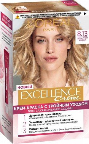 Крем краска д/волос Эксэлланс 8.13 светло-русый бежевый