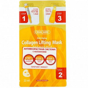 Лифтинг-маска с коллагеном «CRACARE» 3 шага