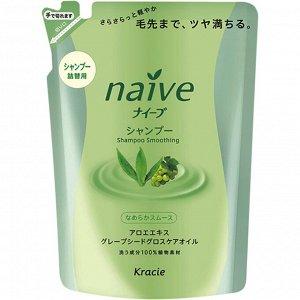 """71592 """"Naive"""" Шампунь для норм. волос восстанавливающий с экстрактом алоэ и маслом виноградных косточек, сменная упаковка, 400 м"""
