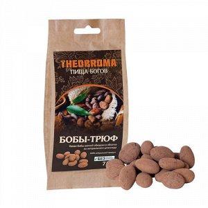 Какао-бобы мягкой обжарки Theobroma «Пища Богов»