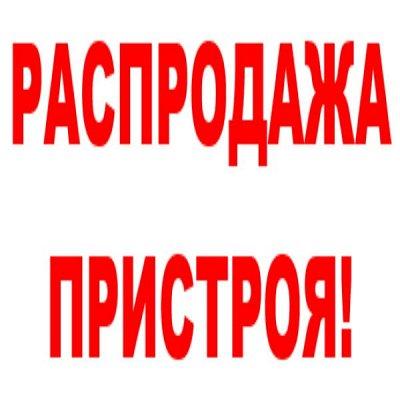 Распродажа Пристроя!!! Все по 100р! - 14 — РАСПРОДАЖА!!! Все по 100 руб👍 — Одежда