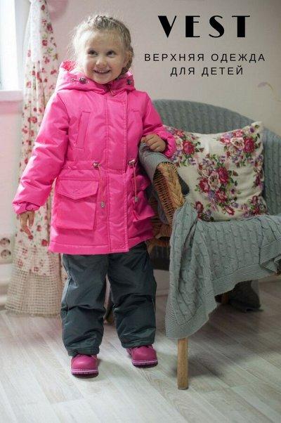 🌞VEST - зима близко! Верхняя одежда для наших деток!🌞   — ФОТО на моделях — Верхняя одежда