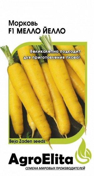 Морковь Мелло Йелло F1 150 шт. (Бейо) Н20 А/э