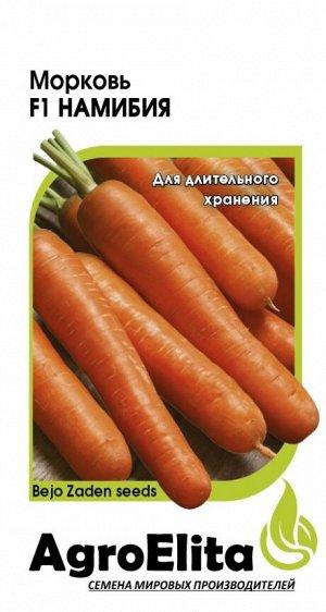 Морковь Намибия F10,3 г (Бейо) Н20 А/э