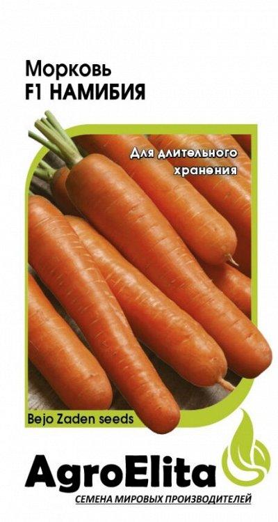 Семена «ГАВРИШ», «AgroElita»  в наличии Огромный ассортимент — AgroElita — Семена овощей